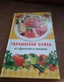 Книга  Украшение блюд Новосибирск
