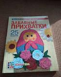 Книги по вязанию Новосибирск