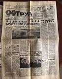 Газета Труд Санкт-Петербург