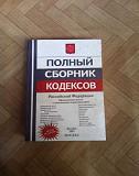 Полный сборник Кодексов, 2001 Брянск