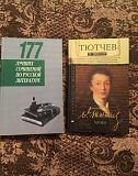 Книги. Школьные сочинения Санкт-Петербург