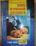 Глущенко П.П Основы нотариальной деятельности Санкт-Петербург