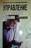 Бланк И. А. Управление финансовыми рисками Санкт-Петербург
