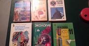 Продаются Учебники Новосибирск