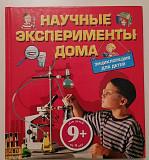 Научные эксперименты дома. 192стр Казань