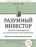 Бенджамин Грэм- Разумный инвестор Санкт-Петербург