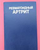 Ревматоидный артрит/проф-р Насонова,Лайне/1983г Ростов-на-Дону