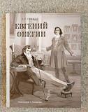 Евгений Онегин Пермь