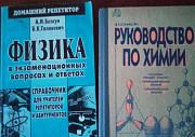Учебные пособия по физике и химии, книги Владимир