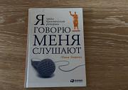 Нина Зверева « Я говорю меня слушают. Уроки практи Нижний Новгород