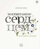 Книга Воспитание сердцем. Без правил и условий Москва