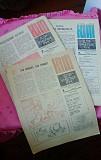 Старые газеты, журналы Самара