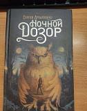 Ночной дозор книга 1 Воронеж