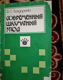 Ф.С. Бондаренко Современный шахматный этюд 1987 Орел
