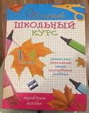 Справочник для начальной школы 1-4 класс Тамбов