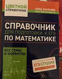Егэ Справочник по профильной математике Краснодар
