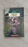 Книга Бронте Грозовой перевал Тамбов