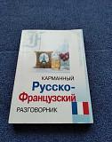 Разговорник Новосибирск