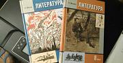 Литература 8 класс Воронеж