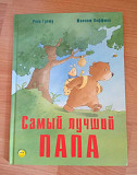 Детские книжки с чудесными иллюстрациями Нижний Новгород