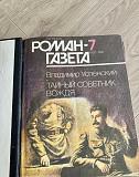 Подшивки Роман Газета 7-8-9 Пенза