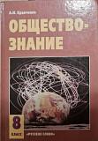 Учебник по обществознанию 8 класс Смоленск
