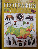 Учебник географии 8 класс Смоленск