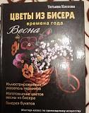 Книга по бисероплетению Белгород