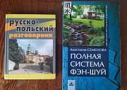 Русско-польский разговор-к/ Полная система Фэн-Шуй Белгород
