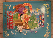 Книга детская Ярославль