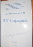 Зураб Церетели фотоальбом 1994 года и каталог 2006 Ульяновск