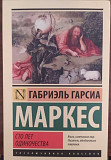 Серия Эксклюзивная классика художественная л-ра Воронеж
