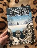 Комикс «Ходячие мертвецы» 2 Пенза