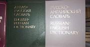 Словари английские, немецкие, итальянский Москва