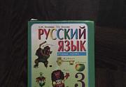 Русский язык 3 класс в 2-х частях Нижний Новгород