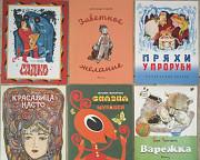 Детские книги в тонких обложках переиздания СССР Иркутск