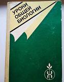 Уроки общей биологии. Пособие учит. 1986 Владимир