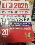 Егэ русский язык Самара