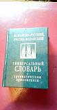 Испанско-русский, русско-испанский словарь Рязань