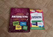 Материалы для егэ по литературе Ханты-Мансийск