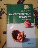 Конституционное право Смоленск
