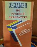 Книги по литературе Сыктывкар