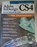 Левковец - Adobe InDesign CS4(с автографом автора) Санкт-Петербург