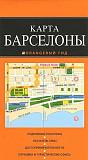 Путеводители, карты. Энциклопедия Москва Новосибирск