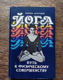 Йога.Путь к физич.совершенству.Ричард Хиттлмен Новосибирск