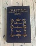 Энциклопедия персидско-таджикской прозы Красноярск