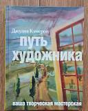 Книга Джулия Кэмерон - Путь художника Кемерово