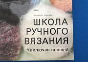 Школа ручного вязания. Л.Пешкова 1984г. Братислава Москва
