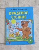 Детские книжки Санкт-Петербург