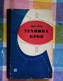 Книги Крой и Шитье из СССР Новосибирск